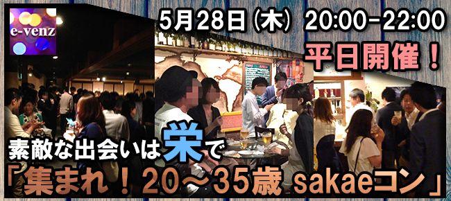 【名古屋市内その他のプチ街コン】e-venz(イベンツ)主催 2015年5月28日