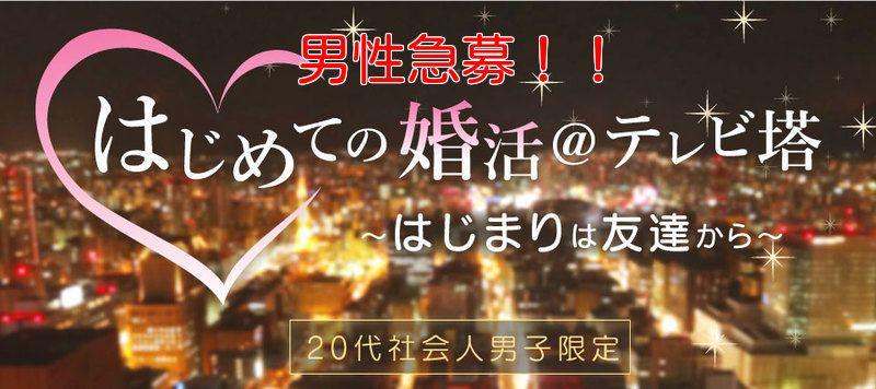【札幌市内その他のプチ街コン】街コンジャパン主催 2015年6月7日