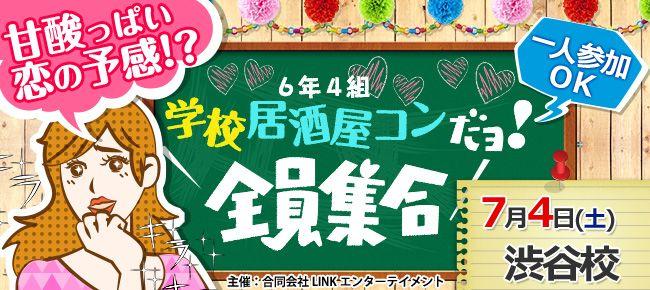 【渋谷のプチ街コン】街コンダイヤモンド主催 2015年7月4日