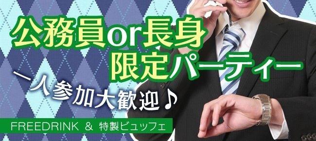 【さいたま市内その他の恋活パーティー】ドラドラ主催 2015年7月19日