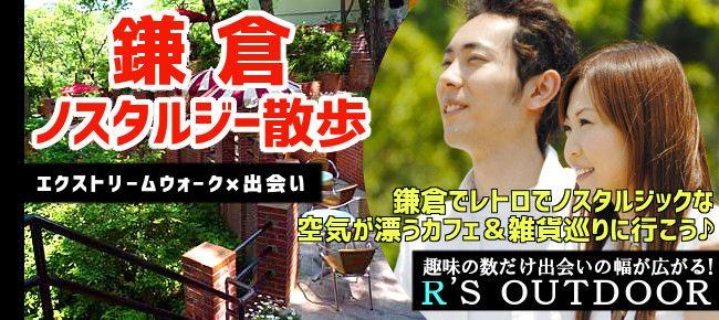 【神奈川県その他のプチ街コン】R`S kichen主催 2015年5月24日