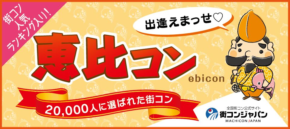 【恵比寿の街コン】街コンジャパン主催 2015年6月6日