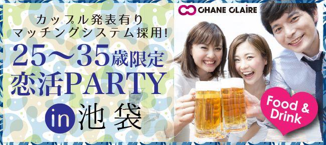 【池袋の恋活パーティー】シャンクレール主催 2015年7月25日