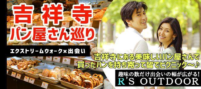 【東京都その他のプチ街コン】R`S kichen主催 2015年5月24日
