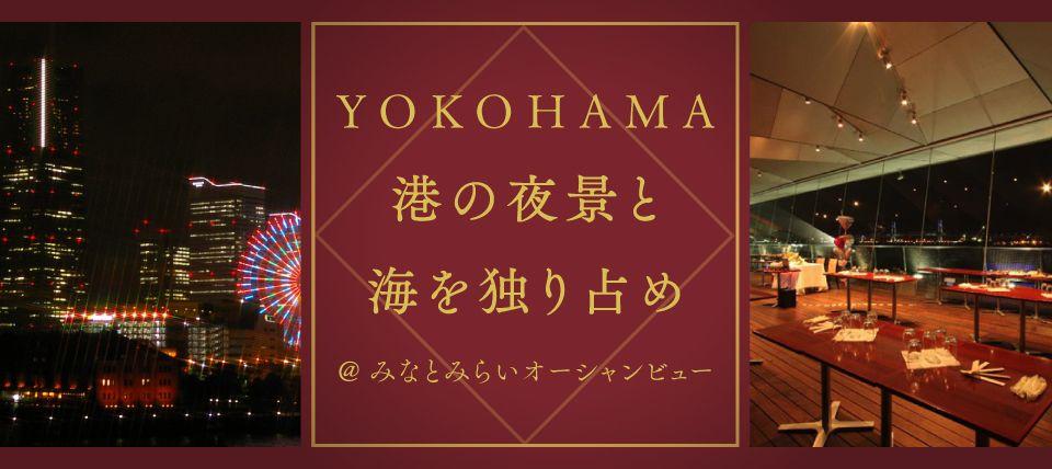 【横浜市内その他の恋活パーティー】街コンジャパン主催 2015年6月12日