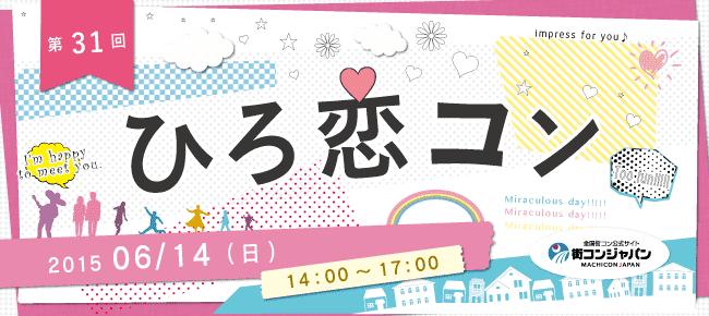 【広島県その他の街コン】街コンジャパン主催 2015年6月14日