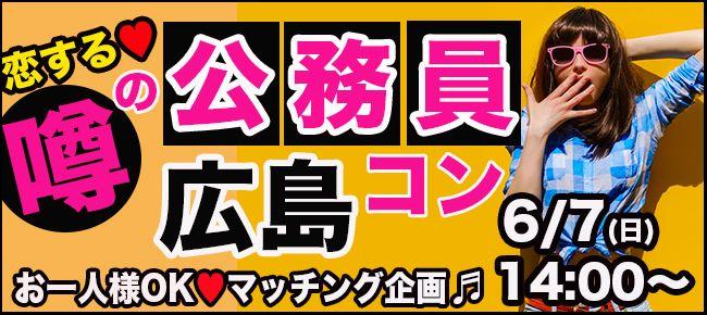 【広島県その他のプチ街コン】StoryGift主催 2015年6月7日
