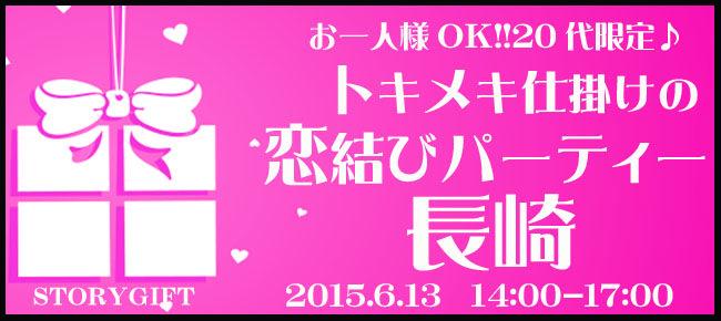 【長崎県その他の恋活パーティー】StoryGift主催 2015年6月13日