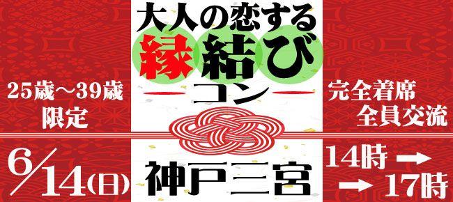 【神戸市内その他のプチ街コン】StoryGift主催 2015年6月14日