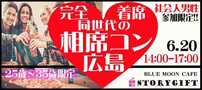 【広島県その他のプチ街コン】StoryGift主催 2015年6月20日