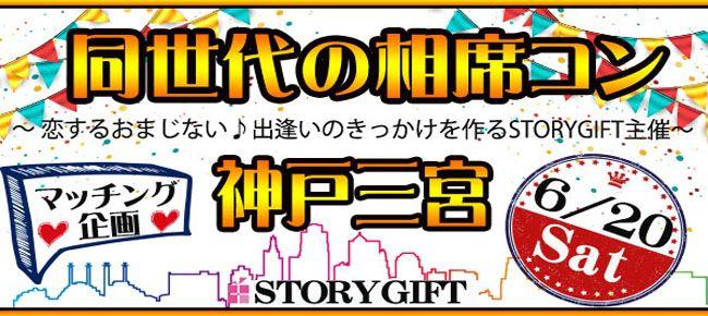 【神戸市内その他のプチ街コン】StoryGift主催 2015年6月20日