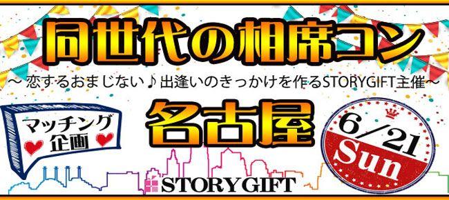【名古屋市内その他のプチ街コン】StoryGift主催 2015年6月21日