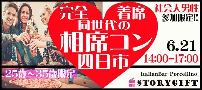 【三重県その他のプチ街コン】StoryGift主催 2015年6月21日