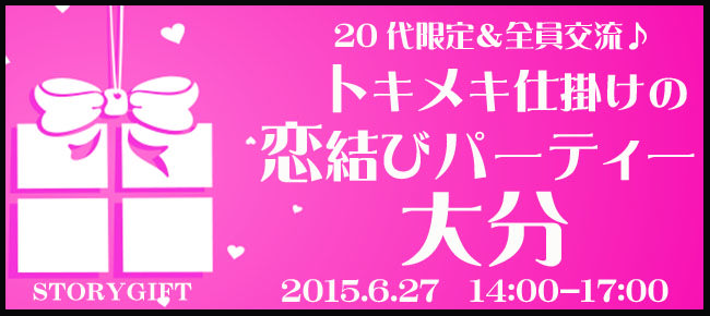 【大分県その他の恋活パーティー】StoryGift主催 2015年6月27日