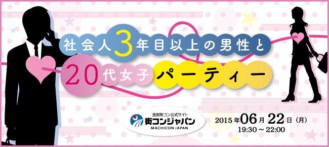 【天王寺の恋活パーティー】街コンジャパン主催 2015年6月22日
