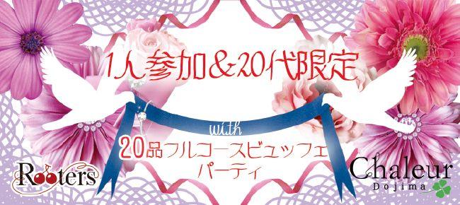 【大阪府その他の恋活パーティー】株式会社Rooters主催 2015年6月8日