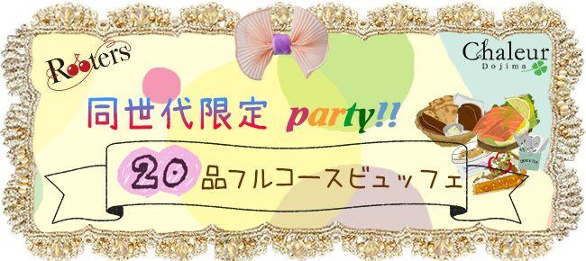 【大阪府その他の恋活パーティー】株式会社Rooters主催 2015年6月10日