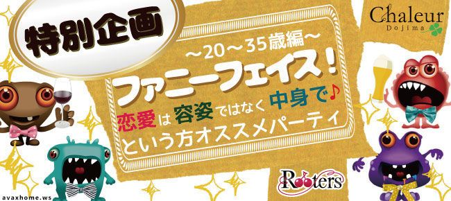 【大阪府その他の恋活パーティー】株式会社Rooters主催 2015年6月13日