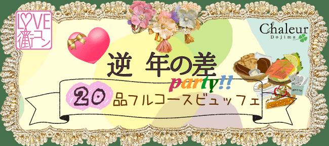 【大阪府その他の恋活パーティー】cajon主催 2015年6月14日