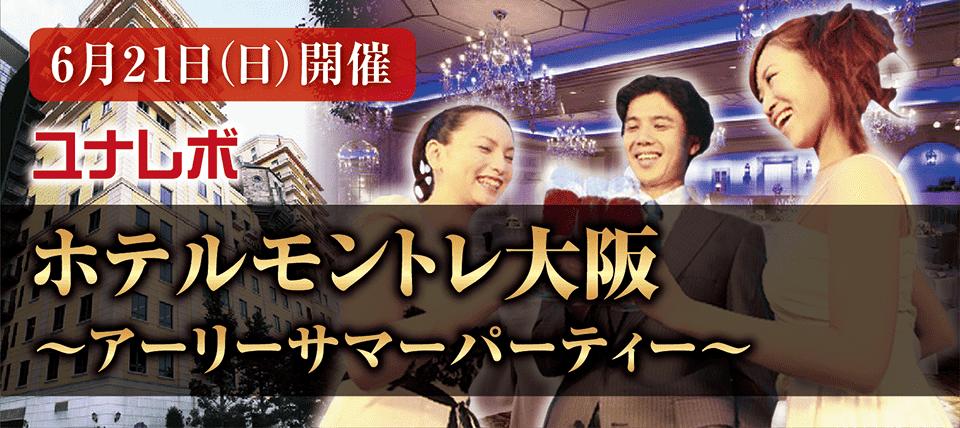 【梅田の恋活パーティー】ユナイテッドレボリューションズ 主催 2015年6月21日