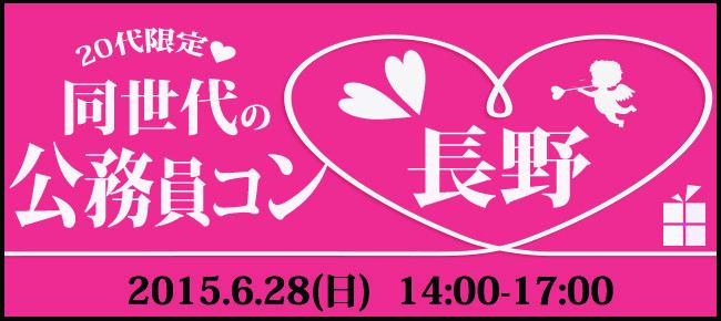 【長野県その他のプチ街コン】StoryGift主催 2015年6月28日