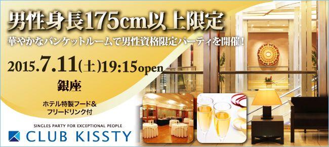 【銀座の恋活パーティー】クラブキスティ―主催 2015年7月11日