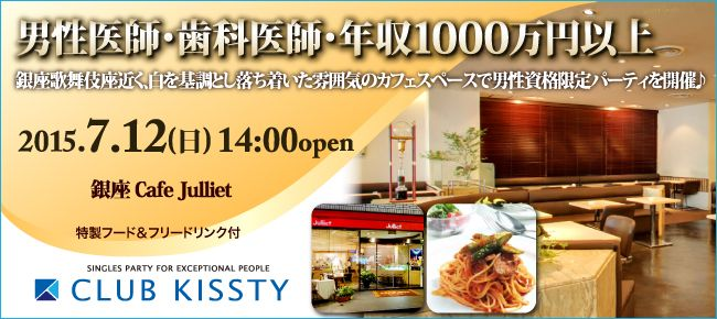 【銀座の恋活パーティー】クラブキスティ―主催 2015年7月12日