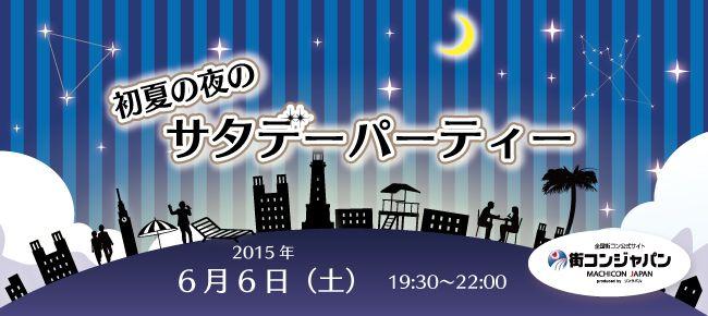 【天王寺の恋活パーティー】街コンジャパン主催 2015年6月6日