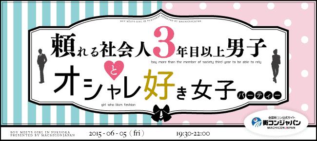 【神戸市内その他の恋活パーティー】街コンジャパン主催 2015年6月5日
