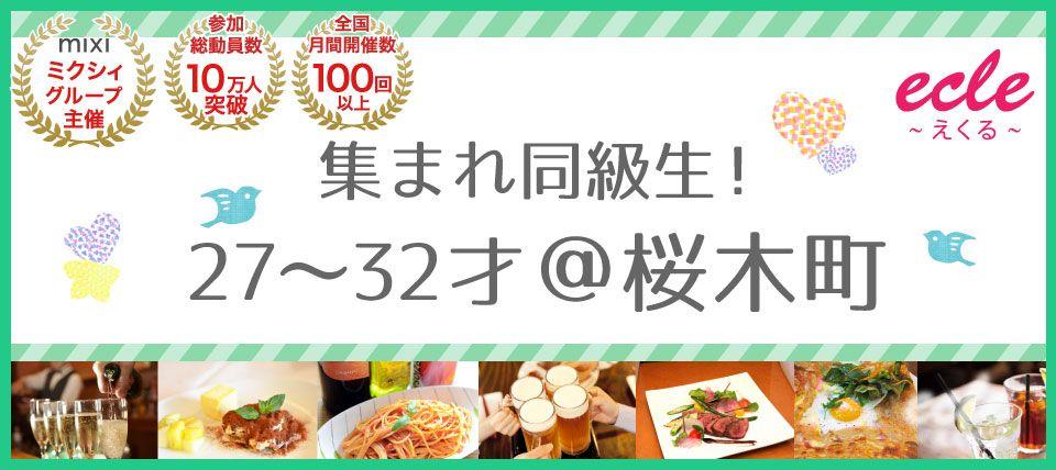 【神奈川県その他の街コン】えくる主催 2015年7月5日