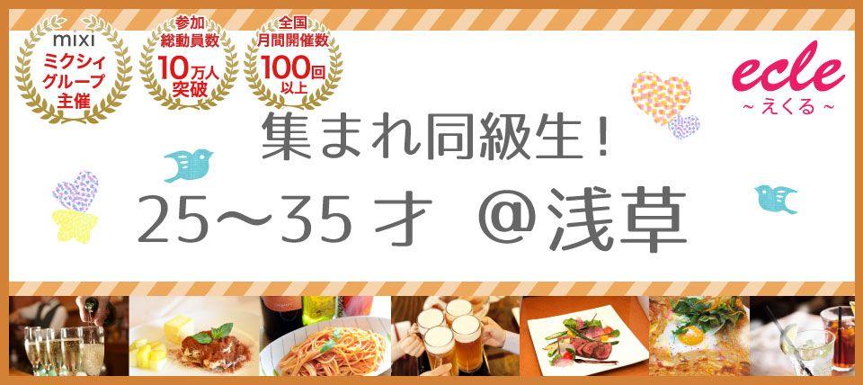 【浅草の街コン】えくる主催 2015年7月5日