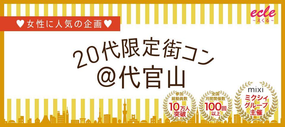 【代官山の街コン】えくる主催 2015年7月5日