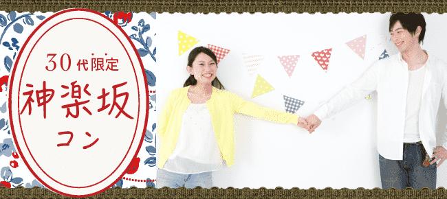 【神楽坂のプチ街コン】五十君圭治主催 2015年6月14日