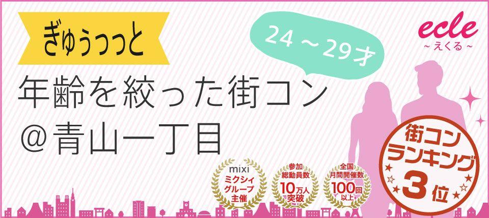 【青山の街コン】えくる主催 2015年7月11日