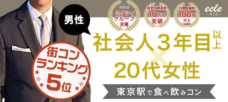 【八重洲の街コン】えくる主催 2015年7月11日