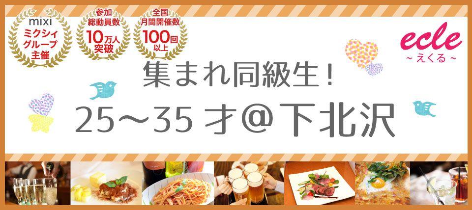 【東京都その他の街コン】えくる主催 2015年7月12日