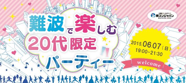 【天王寺の恋活パーティー】街コンジャパン主催 2015年6月7日