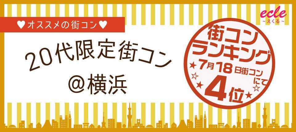 【横浜市内その他の街コン】えくる主催 2015年7月18日