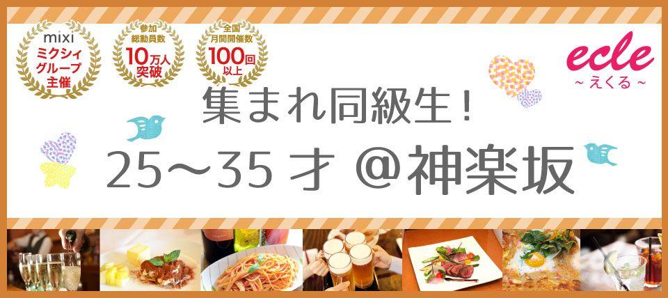 【神楽坂の街コン】えくる主催 2015年7月18日
