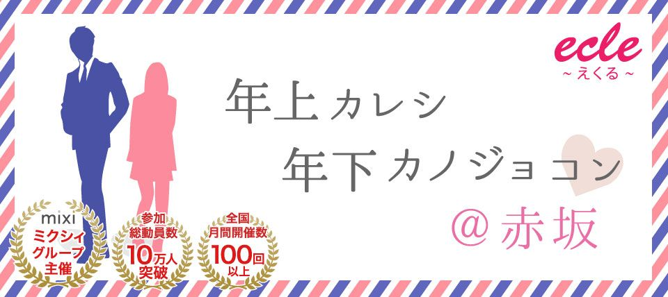 【赤坂の街コン】えくる主催 2015年7月19日