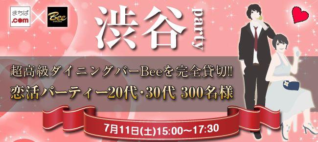 【渋谷の恋活パーティー】Surely株式会社主催 2015年7月11日