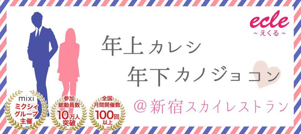 【新宿の街コン】えくる主催 2015年7月19日