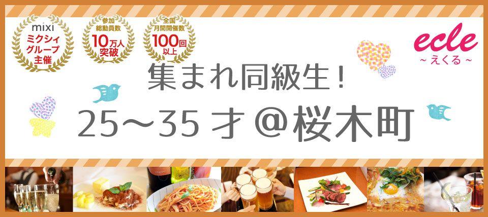 【神奈川県その他の街コン】えくる主催 2015年7月20日