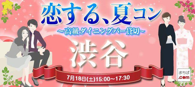 【渋谷の恋活パーティー】Surely株式会社主催 2015年7月18日