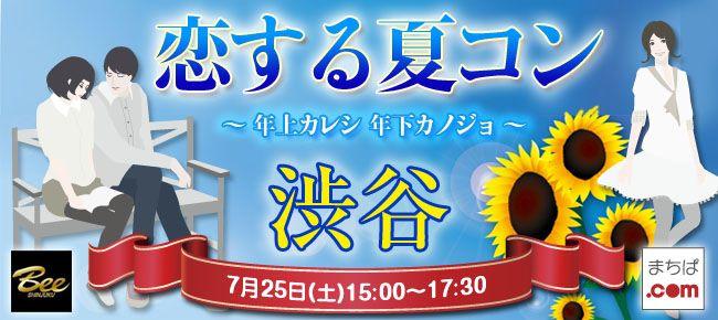 【渋谷の恋活パーティー】Surely株式会社主催 2015年7月25日