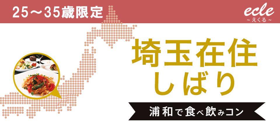 【浦和の街コン】えくる主催 2015年7月25日