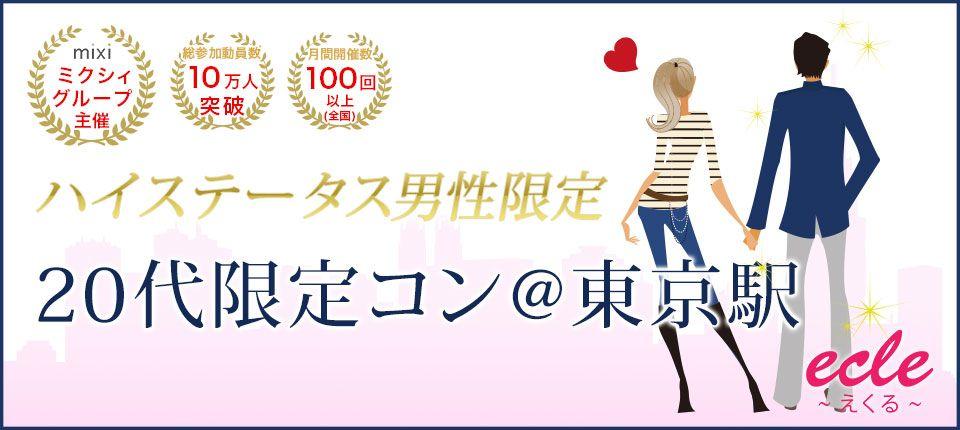 【八重洲の街コン】えくる主催 2015年7月25日
