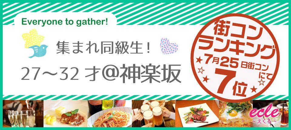 【神楽坂の街コン】えくる主催 2015年7月25日