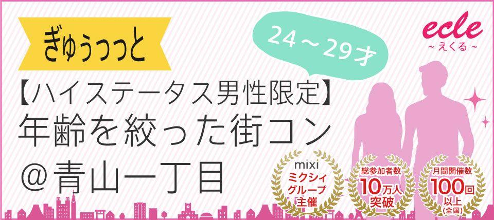 【青山の街コン】えくる主催 2015年7月25日