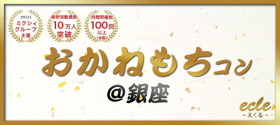 【銀座の街コン】えくる主催 2015年7月25日